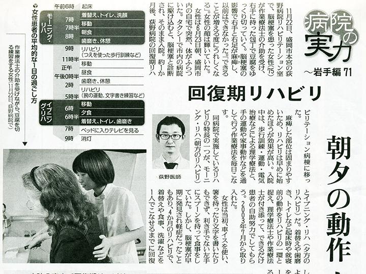 2013年12月1日 讀賣新聞